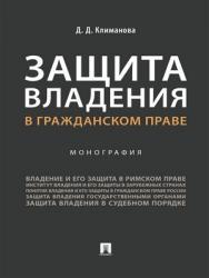 Защита владения в гражданском праве : монография ISBN 978-5-392-29218-9