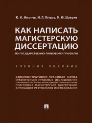 Как написать магистерскую диссертацию по государственно-правовому профилю : учебное пособие ISBN 978-5-392-29250-9