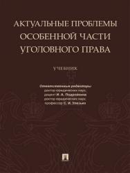 Актуальные проблемы Особенной части уголовного права : учебник ISBN 978-5-392-29286-8