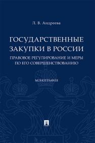 Государственные закупки в России: правовое регулирование и меры по его совершенствованию : монография ISBN 978-5-392-29675-0
