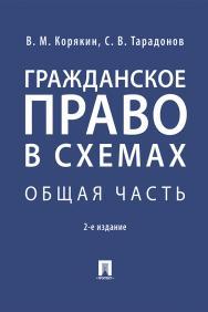 Гражданское право в схемах. Общая часть : учебное пособие. — 2-е изд., перераб. и доп. ISBN 978-5-392-29698-9