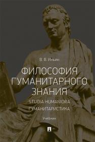 Философия гуманитарного знания. Studia humaniora. Гуманитаристика : учебник ISBN 978-5-392-29699-6