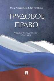 Трудовое право : учебно-методическое пособие ISBN 978-5-392-29704-7