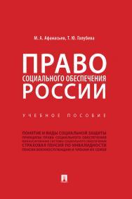 Право социального обеспечения России : учебное пособие ISBN 978-5-392-29705-4