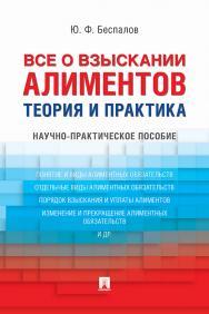 Все о взыскании алиментов. Теория и практика : научно-практическое пособие ISBN 978-5-392-29706-1