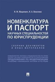 Номенклатура и Паспорт научных специальностей по юриспруденции : сборник документов и иных материалов ISBN 978-5-392-29722-1