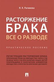 Расторжение брака. Все о разводе : практическое пособие ISBN 978-5-392-29724-5