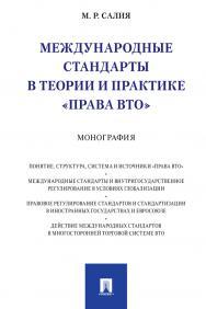 Международные стандарты в теории и практике «права ВТО» : монография ISBN 978-5-392-29732-0