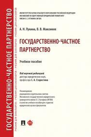 Государственно-частное партнерство : учебное пособие ISBN 978-5-392-29735-1