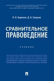 Сравнительное правоведение : учебник ISBN 978-5-392-29740-5