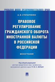 Правовое регулирование гражданского оборота иностранной валюты в Российской Федерации : монография ISBN 978-5-392-29741-2