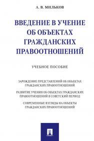 Введение в учение об объектах гражданских правоотношений : учебное пособие ISBN 978-5-392-29742-9