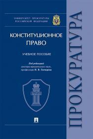 Конституционное право : учебное пособие ISBN 978-5-392-29921-8