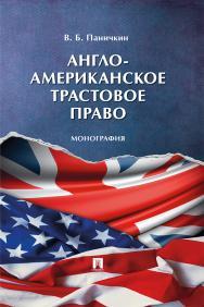 Англо-американское трастовое право : монография ISBN 978-5-392-29923-2