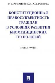 Конституционная правосубъектность граждан в условиях развития биомедицинских технологий : монография ISBN 978-5-392-29932-4