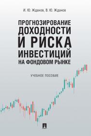 Прогнозирование доходности и риска инвестиций на фондовом рынке : учебное пособие. ISBN 978-5-392-29933-1