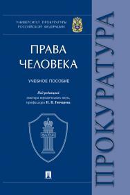 Права человека : учебное пособие ISBN 978-5-392-29934-8