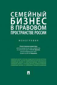 Семейный бизнес в правовом пространстве России : монография ISBN 978-5-392-29953-9