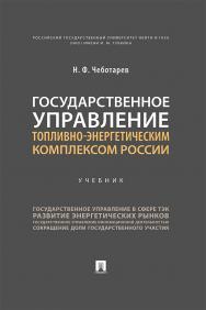 Государственное управление топливно-энергетическим комплексом России : учебник ISBN 978-5-392-30539-1