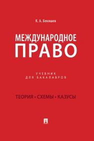 Международное право : учебник для бакалавров ISBN 978-5-392-30562-9