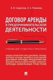 Договор аренды в предпринимательской деятельности : учебник для студентов и практиков ISBN 978-5-392-30569-8