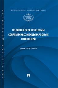 Политические проблемы современных международных отношений : учебное пособие ISBN 978-5-392-30571-1