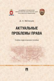 Актуальные проблемы права : учебно-практическое пособие ISBN 978-5-392-30575-9