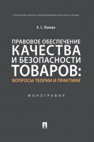 Правовое обеспечение качества и безопасности товаров: вопросы теории и практики : монография ISBN 978-5-392-30577-3