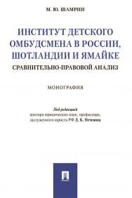 Институт детского омбудсмена в России, Шотландии и Ямайке: сравнительно-правовой анализ : монография ISBN 978-5-392-30578-0