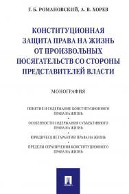 Конституционная защита права на жизнь от произвольных посягательств со стороны представителей власти : монография ISBN 978-5-392-30789-0