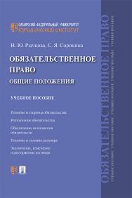 Обязательственное право: общие положения : учебное пособие ISBN 978-5-392-30807-1