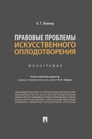 Правовые проблемы искусственного оплодотворения : монография ISBN 978-5-392-30934-4