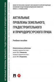 Актуальные проблемы земельного, градостроительного и природоресурсного права : учебное пособие ISBN 978-5-392-30953-5