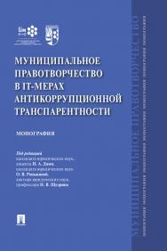 Муниципальное правотворчество в IT-мерах антикоррупционной транспарентности : монография ISBN 978-5-392-30956-6