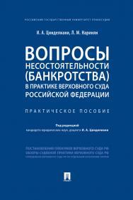Вопросы несостоятельности (банкротства) в практике Верховного Суда Российской Федерации : практическое пособие ISBN 978-5-392-31012-8