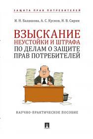 Взыскание неустойки и штрафа по делам о защите прав потребителей : научно-практическое пособие ISBN 978-5-392-31021-0