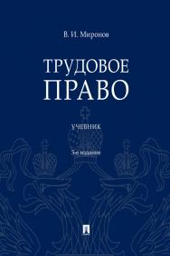 Трудовое право : учебник. — 3-е изд., перераб. и доп. ISBN 978-5-392-31023-4