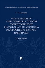Финансирование инвестиционных проектов в электроэнергетике с использованием механизма государственно-частного партнерства : монография ISBN 978-5-392-31027-2