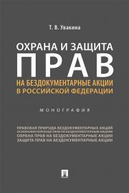 Охрана и защита прав на бездокументарные акции в Российской Федерации : монография ISBN 978-5-392-31028-9