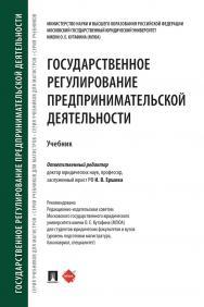 Государственное регулирование предпринимательской деятельности : учебник ISBN 978-5-392-31034-0