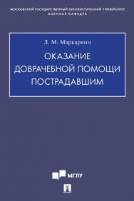Оказание доврачебной помощи пострадавшим : учебно-методическое пособие ISBN 978-5-392-31047-0