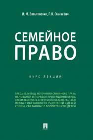 Семейное право : курс лекций ISBN 978-5-392-31051-7