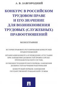 Конкурс в российском трудовом праве и его значение для возникновения трудовых (служебных) правоотношений : монография ISBN 978-5-392-31053-1