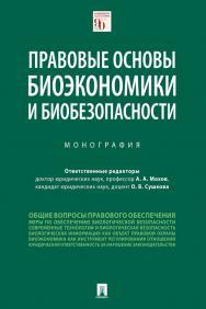 Правовые основы биоэкономики и биобезопасности : монография ISBN 978-5-392-31094-4