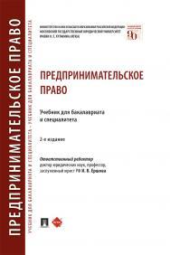 Предпринимательское право : учебник для бакалавриата и специалитета ISBN 978-5-392-31436-2
