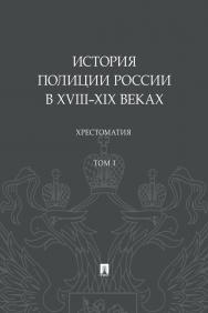 История полиции России в XVIII–XIX веках : хрестоматия ISBN 978-5-392-31437-9