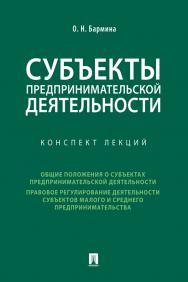 Субъекты предпринимательской деятельности : конспект лекций ISBN 978-5-392-31447-8