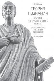 Теория познания. Критика инструментального разума. Speciosa Miracula: тотальный мировейник : монография ISBN 978-5-392-31462-1