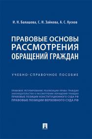 Правовые основы рассмотрения обращений граждан : учебно-справочное пособие ISBN 978-5-392-31468-3