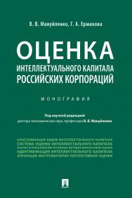 Оценка интеллектуального капитала российских корпораций : монография ISBN 978-5-392-31481-2